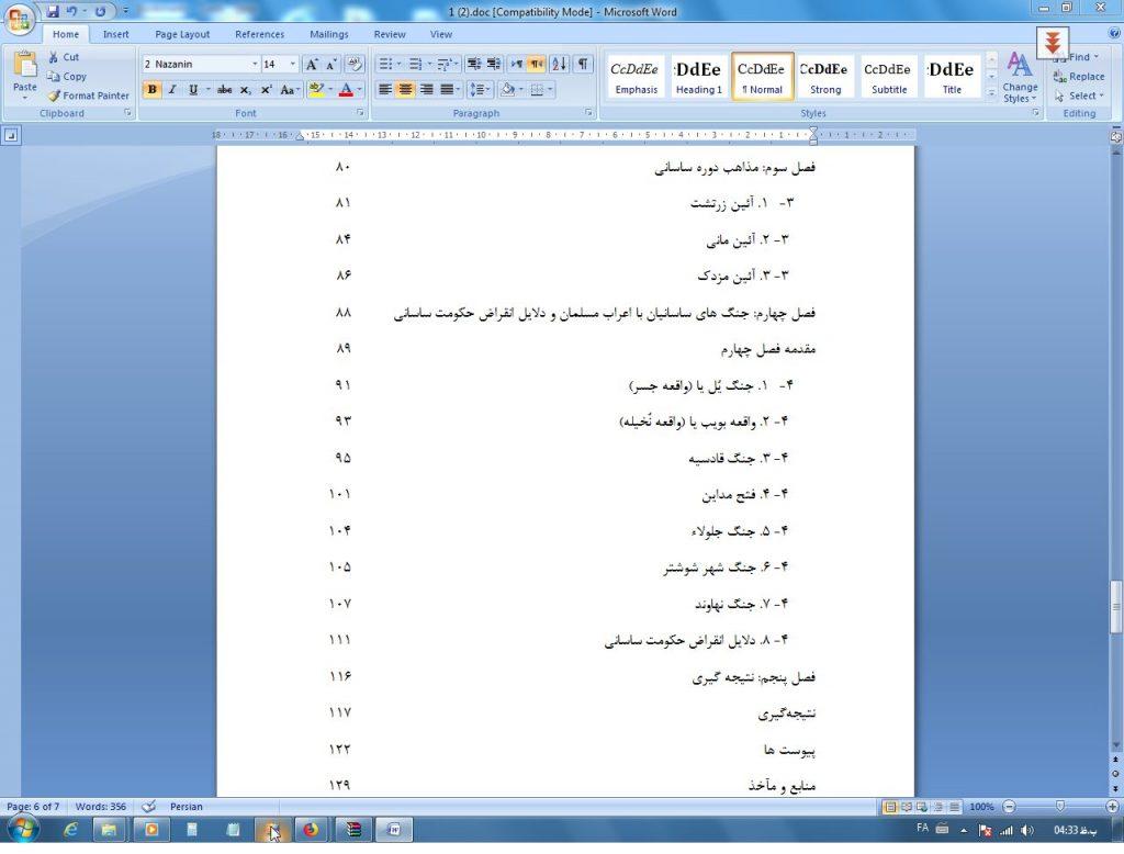 <span>نقش خاندان مهران در تحولات سیاسی،اقتصادی و اجتماعی ایران در عصر اشکانیان و ساسانیان</span>