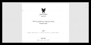 پايان نامه تاریخ اسلام