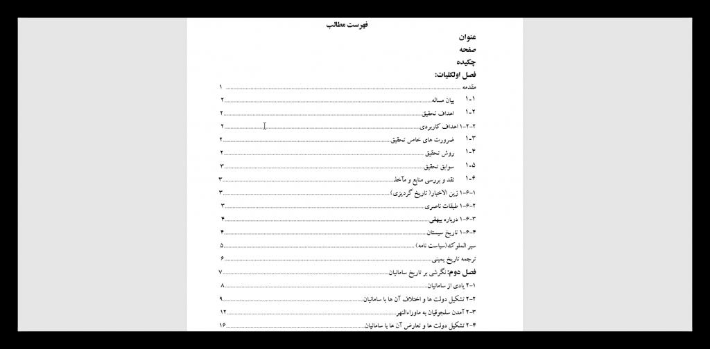 """<span itemprop=""""name"""">پايان نامه تاریخ اسلام</span>"""
