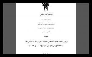 پایان نامه رابطه ی خانواده با مشارکت سیاسي زنان