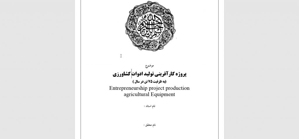 <span>پروژه کارآفرینی تولید ادوات کشاورزی</span>