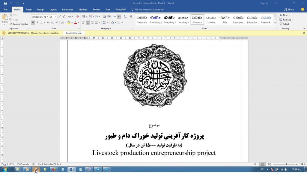 <span>پروژه کارآفرینی تولید خوراک دام و طیور</span>