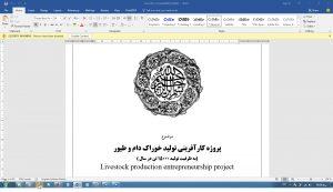 پروژه کارآفرینی تولید خوراک دام و طیور