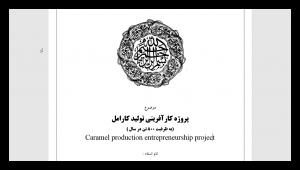 پروژه کارآفرینی تولید کارامل