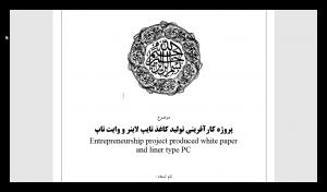 "<span itemprop=""name"">پروژه کارآفرینی تولید کاغذ تایپ لاینر و وایت تاپ</span>"