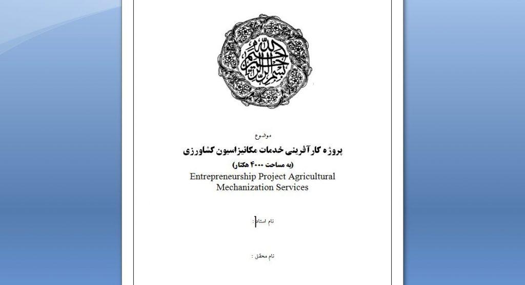 "<span itemprop=""name"">پروژه کارآفرینی خدمات مکانیزاسیون کشاورزی</span>"