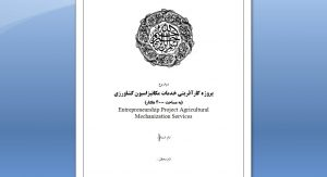 <span>پروژه کارآفرینی خدمات مکانیزاسیون کشاورزی</span>