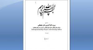 پروژه کارآفرینی دفتر تبلیغاتی