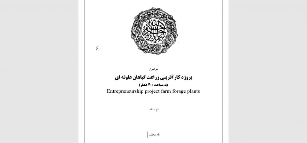 <span>پروژه کارآفرینی زراعت گیاهان علوفه ای</span>