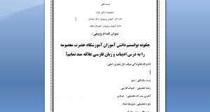چگونه توانستم دانش آموزان را به درس ادبیات و زبان فارسی علاقه مند نمایم؟