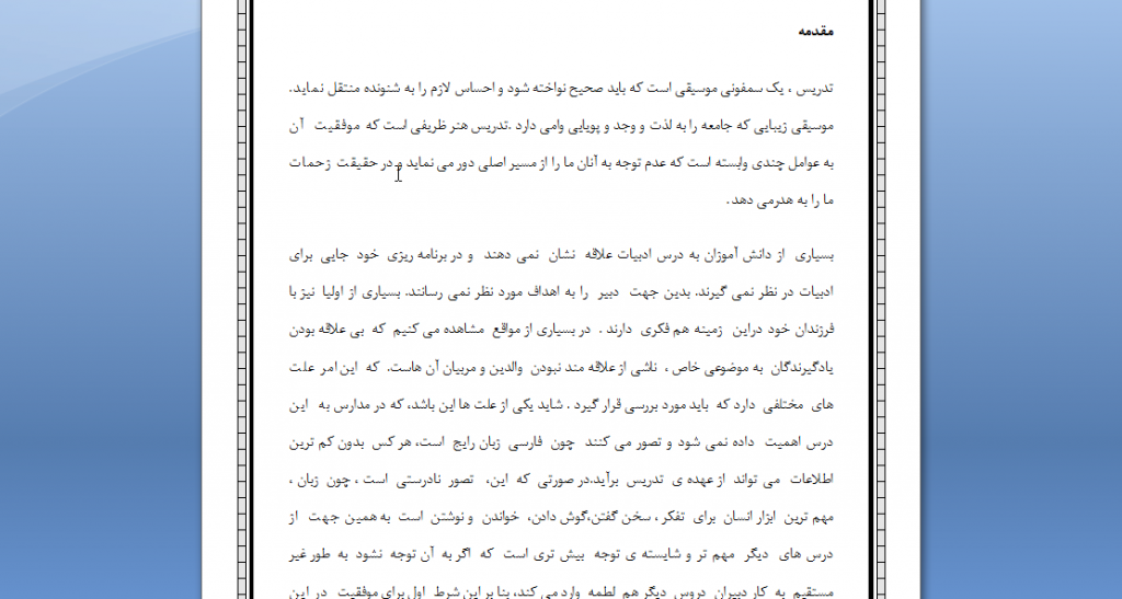 <span>چگونه توانستم دانش آموزان را به درس ادبیات و زبان فارسی علاقه مند نمایم؟</span>
