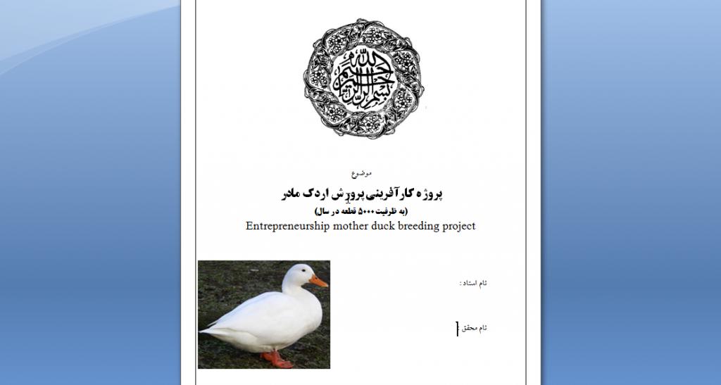 <span>پروژه کارآفرینی پرورش اردک مادر</span>