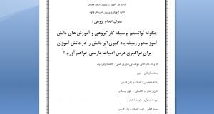 چگونه توانستم بوسیله کار گروهی درس ادبیات فارسی را فراهم آورم ؟