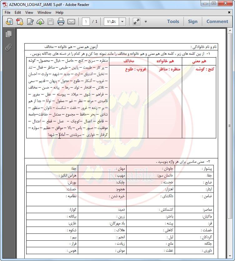 <span>آزمون جامع لغات هم خانواده و مخالف پایه پنجم PDF</span>