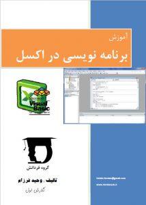 آموزش برنامه نویسی با نرم افزار Excel