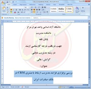 پایان نامه کارشناسی ارشد رشته مدیریت مالی مدیریت ارتباط با مشتری CRM در بانک صادرات ایران