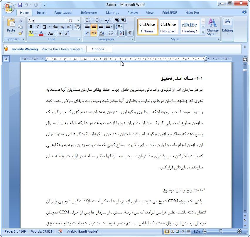 <span>پایان نامه کارشناسی ارشد رشته مدیریت مالی مدیریت ارتباط با مشتری CRM در بانک صادرات ایران</span>