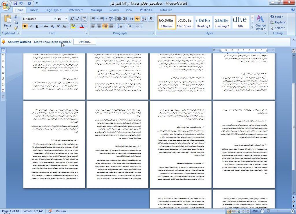 <span>تحلیل حقوقی مواد ۱۴۸ و ۱۸۳ قانون کار</span>