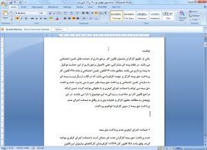 تحلیل حقوقی مواد ۱۴۸ و ۱۸۳ قانون کار