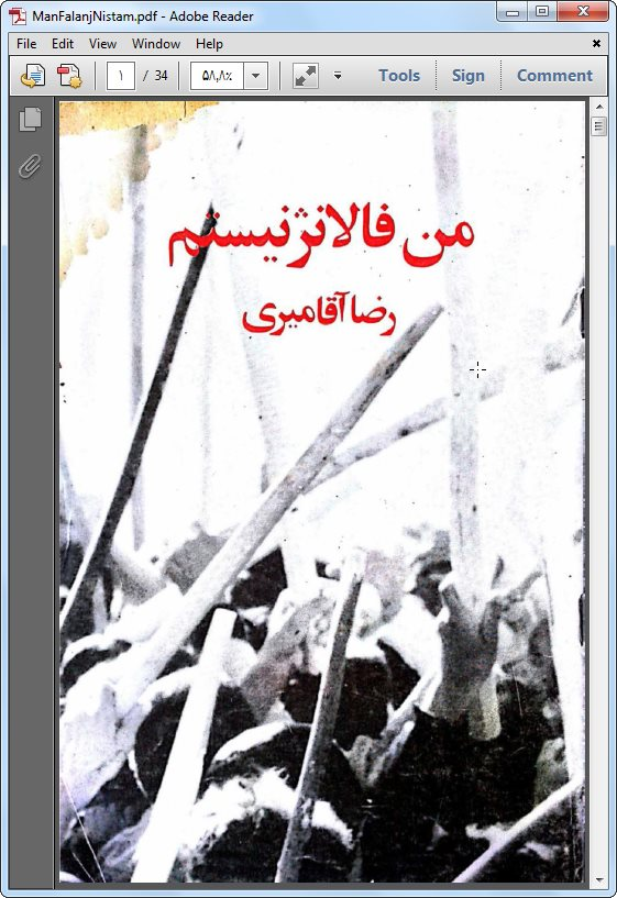<span>دانلود کتاب من فالانژ نیستم رضا آقامیری</span>