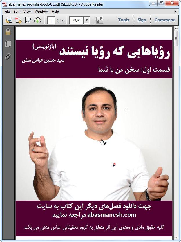 <span>فصل اول کتاب الکترونیکی رویاهایی که رویا نیستند عباس منش</span>