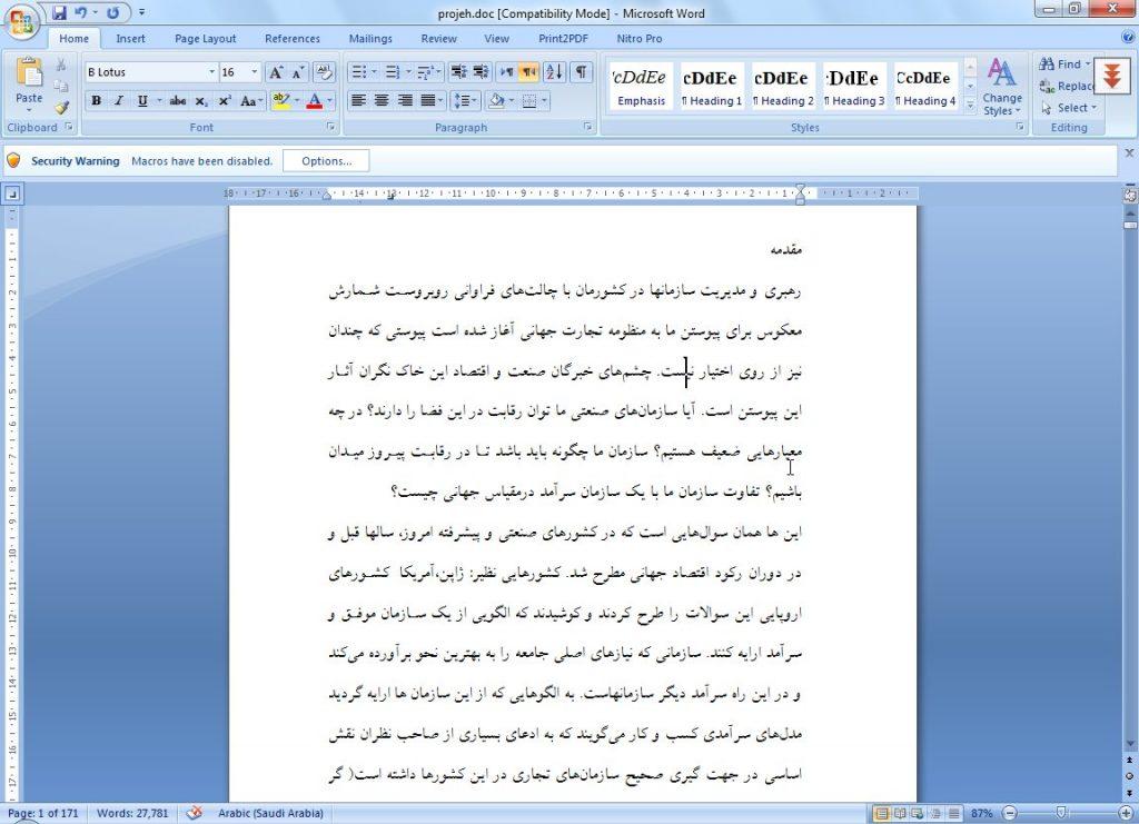 <span>مقاله معرفي مدل سرآمدي بنياد اروپايي مديريت كيفيت</span>