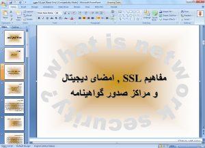 "<span itemprop=""name"">پاورپوینت مفاهیم SSL امضای دیجیتال  و مراکز صدور گواهینامه</span>"