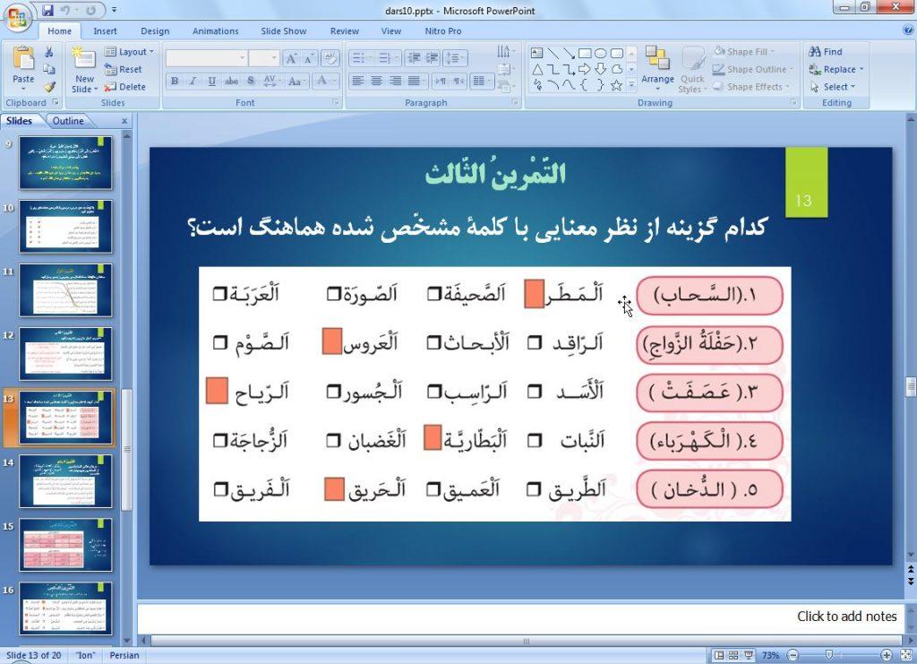 <span>پاورپوینت درس دهم عربی نهم</span>