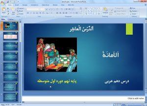 پاورپوینت درس دهم عربی نهم