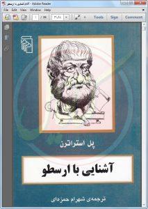 "<span itemprop=""name"">دانلود کتاب آشنایی با ارسطو</span>"