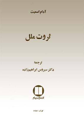 <span>دانلود pdf کتاب ثروت ملل آدام اسمیت</span>