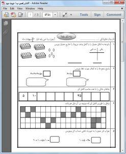 نمونه سوالات ریاضی اول ابتدایی نوبت دوم