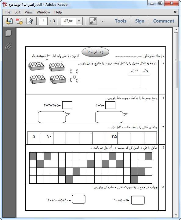 <span>نمونه سوالات ریاضی اول ابتدایی نوبت دوم</span>