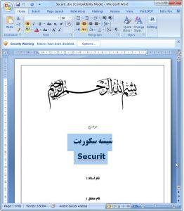 پروژه کارآفرینی شیشه سکوریت Securit