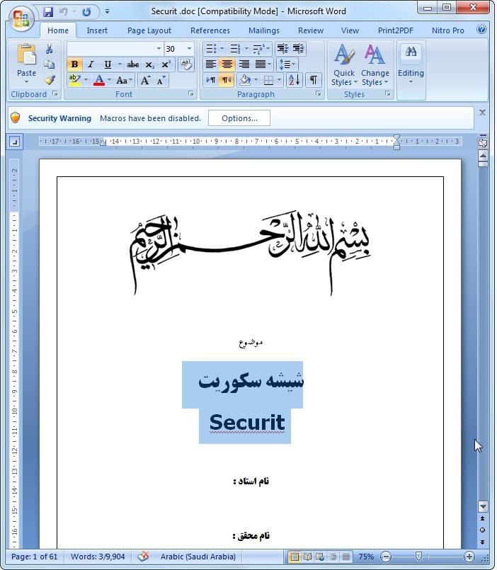 <span>پروژه کارآفرینی شیشه سکوریت Securit</span>