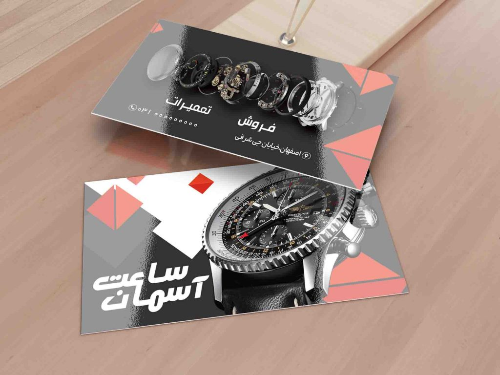 <span>لایه باز کارت ویزیت ساعت سازی (ساعت فروشی)</span>