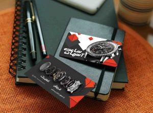 لایه باز کارت ویزیت ساعت سازی (ساعت فروشی)