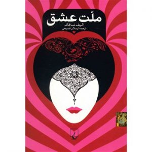 کتاب ملت عشق نوشته الیف شافاک