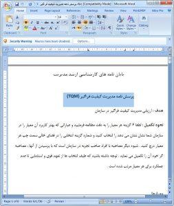 پرسش نامه مدیریت کیفیت فراگیر (TQM)