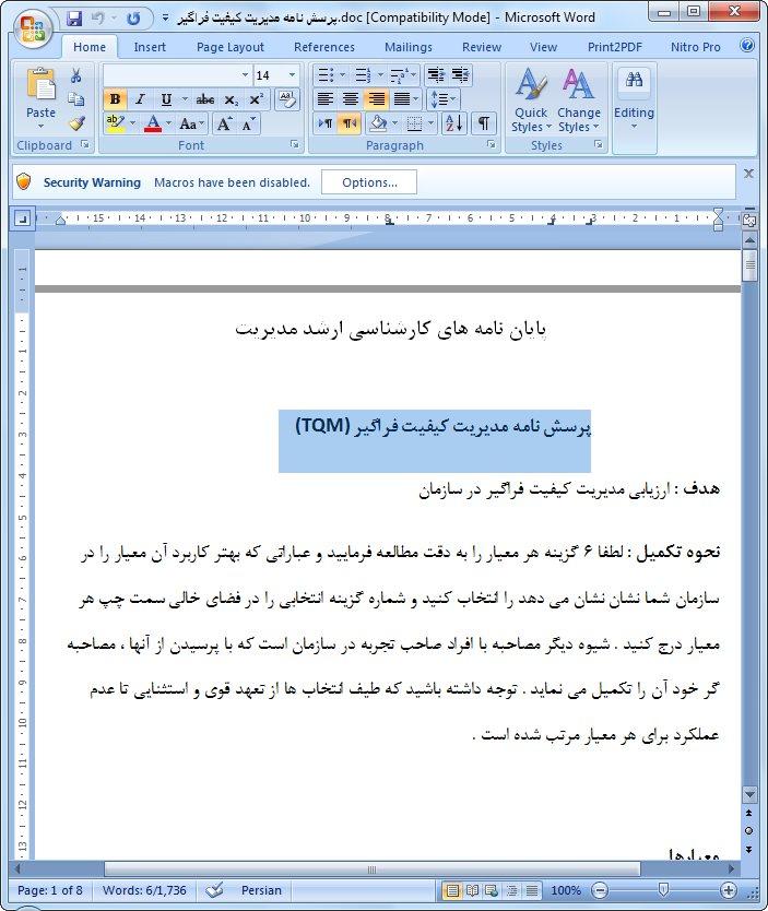 <span>پرسش نامه مدیریت کیفیت فراگیر (TQM)</span>