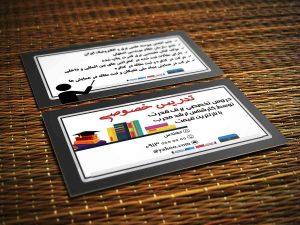 دانلود لایه باز کارت ویزیت تدریس خصوصی