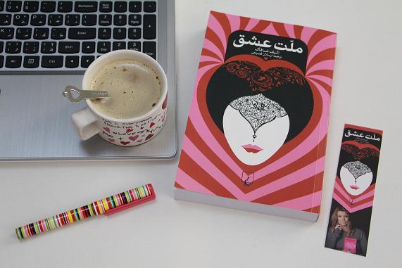 <span>کتاب ملت عشق نوشته الیف شافاک</span>
