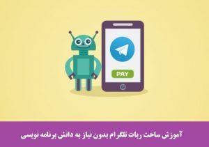 آموزش برنامه نویسی ربات تلگرام مبتدی تا پیشرفته