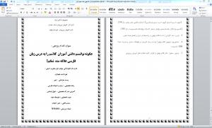 اقدام پژوهی علاقمند کردن به زبان فارسی