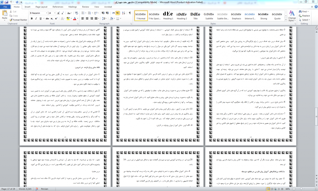 <span>اقدام پژوهی علاقمند کردن به زبان فارسی</span>