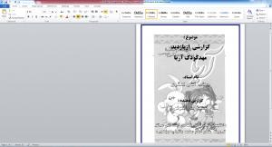 گزارش کار اموزی بازدید از مهدکودک آریا