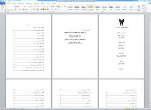 گزارش کار آموزي حسابداري کل شرکت مانتل(سهامی خاص)