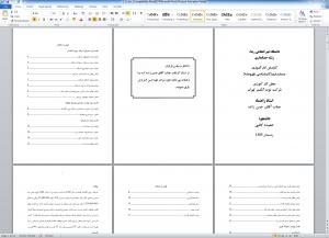 گزارش کاراموزی رشته حسابداری شرکت نويد آبگستر تهران