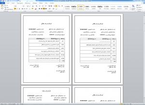"<span itemprop=""name"">گزارش کار اموزی رشته حسابداری شرکت ماراب ماهبد</span>"