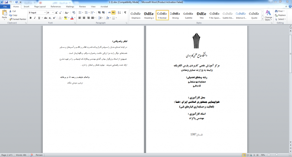 <span>گزارش کار اموزی هواپيمايي جمهوري اسلامي ايران ( هما ) (فعاليت و حسابداري انبارهاي فني)</span>